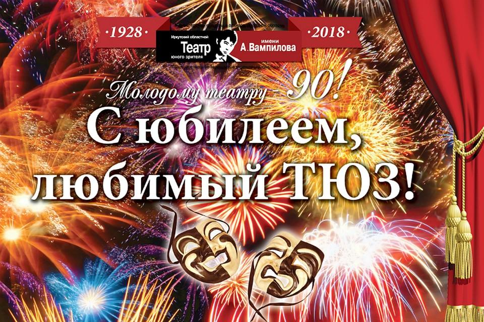 Юбилей театру поздравления